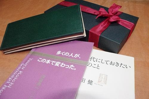 財布&書籍