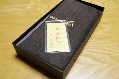 財布+αのプレゼント