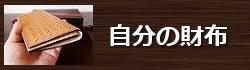 自分の為の財布選び