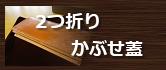 タイプ別②