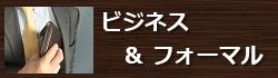 ビジネス&フォーマル