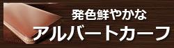 アルバートカーフシリーズ