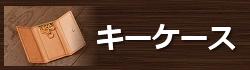 キーケース