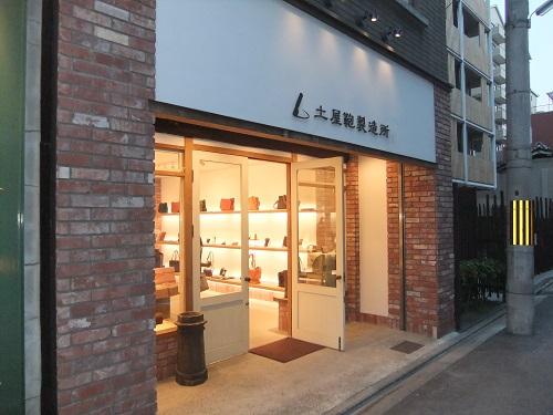 土屋鞄 京都店
